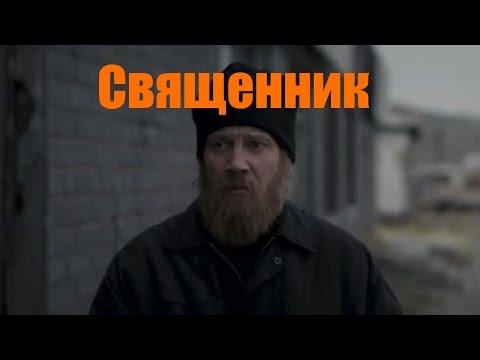 Священник. Новые Русские фильмы 2016 года.