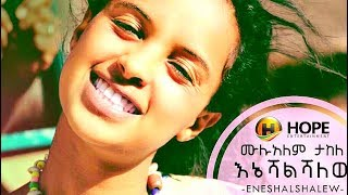 Mulualem Takele - Ene Eshalshalehu  - New Ethiopian Music 2017 (Official Video)