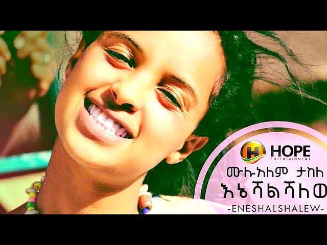 Mulualem Takele - Ene Eshalshalehu - New Ethiopian Music 2017 (Official Video)