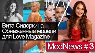 ModNews 3 / Топлесс для Love Magazine. Свадьба модели Victoria's Secret