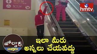 Boy Holds Escalator With Single Hand | Jordar News  | hmtv News
