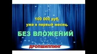 Дропшиппинг. Интернет бизнес без вложений. Зарабатывай 100 000 руб. в мес.