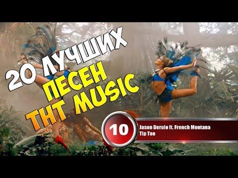 20 лучших песен радиостанции ТНТ Music | Музыкальный хит-парад недели от 15 февраля 2018
