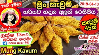 Mung Kavum recipe(ii) by Apé Amma