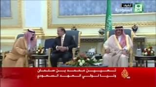 محمد بن سلمان وليا لولي العهد السعودي