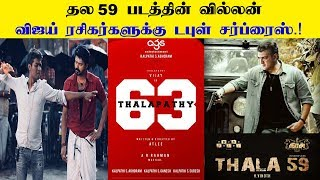 Thala 59 Villian – Double Treat For Thalapathyans
