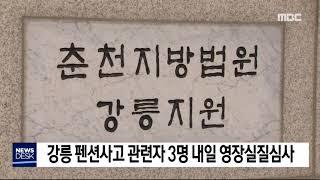 펜션사고 관련자 3명 내일 영장실질심사/데