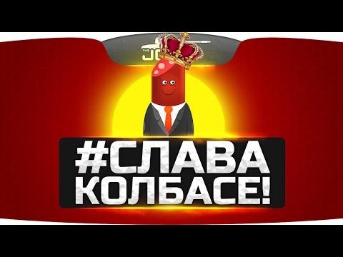 #СлаваКолбасе!