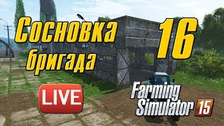 Сосновка v.1 - 16 - Farming Simulator 15