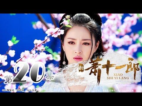 陸劇-新蕭十一郎-EP 20