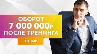 Оборот 7 000 000 ₽ после тренинга. Сергей Соловьев – результат спустя 10 месяцев