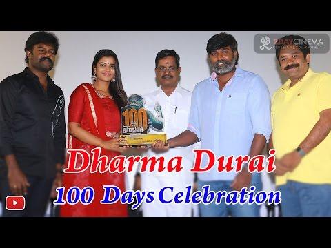 Dharmadurai 100 Day Celebrations | VijaySethupathi | Tamannaah | AishwaryaRajesh - 2DAYCINEMA.COM thumbnail