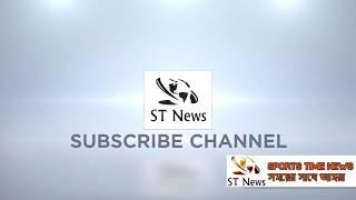 Sports Time News bd- ST News 02