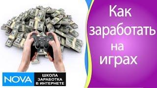 Заработок на играх. Как заработать на играх 10 000 рублей?