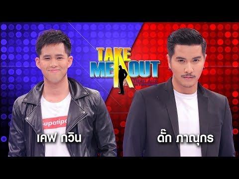 เคฟ & ดั๊ก - Take Me Out Thailand ep.13 S12 (2 ธ.ค.60) FULL HD thumbnail