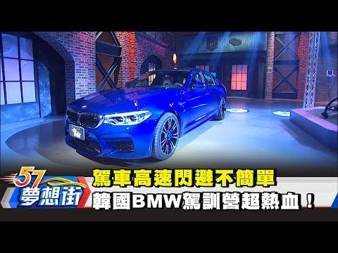 台灣-夢想街57號-20180625 駕車高速閃避不簡單 韓國BMW M POWER DAY駕訓營超熱血!