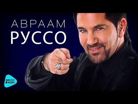 Авраам Руссо - Мои чувства - кружева (Оfficial Audio 2016)