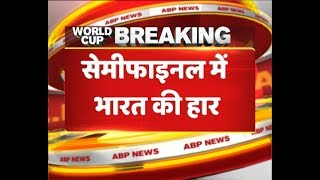 New Zealand Beat India By 18 Runs To Sail Into WC Final | ABP News