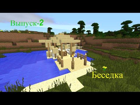 Как построить красивую беседку в Minecraft