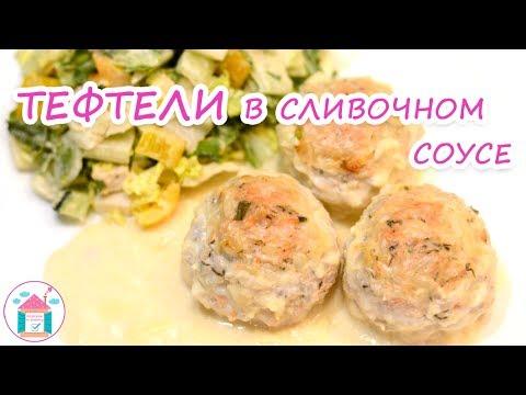 Рецепт тефтелей с подливкой и сыром в духовке