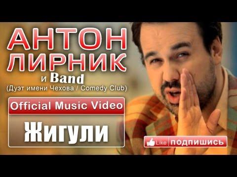 Lirnik Band - Жигули