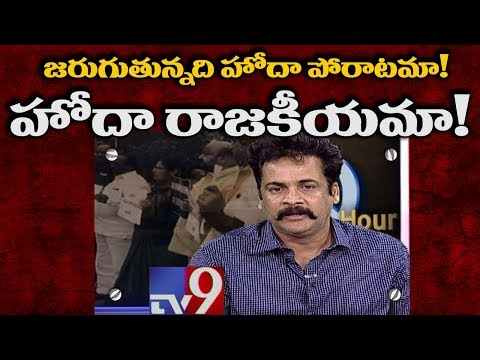 Question Hour With Hero Sivaji On AP Special Status Row - TV9