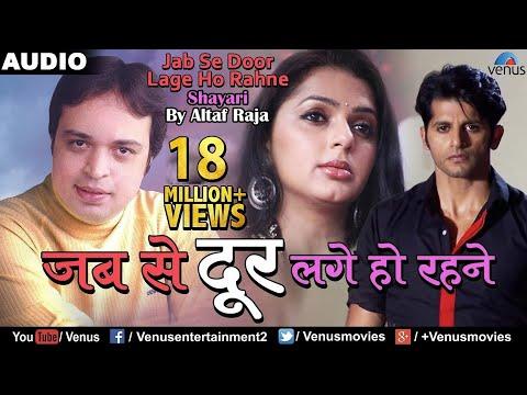 जब से दूर लगे हो रहने | Jab Se Door Lage Ho Rehne | Altaf Raja | Best Hindi Sad Song With Shayari