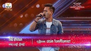 ទីចនិចច្រៀងប្លែក គួរឲ្យសរសើរ - X Factor Cambodia - Judge Audition - Week 3