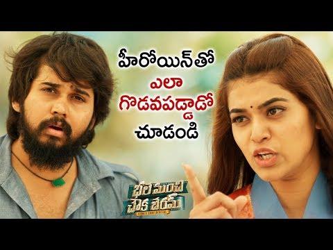 Parvateesam Makes FUN of Yamini Bhaskar | Bhale Manchi Chowka Beram 2018 Telugu Movie | Maruthi