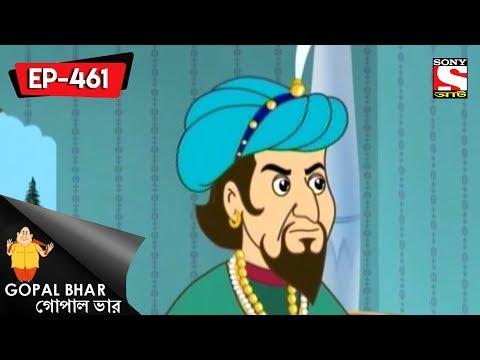 Gopal Bhar (Bangla) -  গোপাল ভার )  - Episode 461 -  Tirandaji Protijogita - 10th  December, 2017 thumbnail