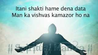 Itni Shakti Hame Dena Data by Rupal Doshi-  Lyrics ( Full SOng )