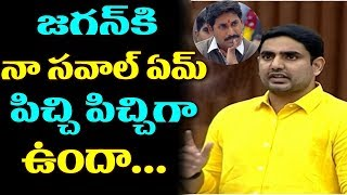 Nara Lokesh Open Challenge To YS Jagan And YSRCP Leaders In Assembly | Top Telugu Media