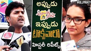 Taxiwaala Audience Strong Response on Piracy | Vijay Deverakonda | Priyanka Jawalkar | Taxiwala