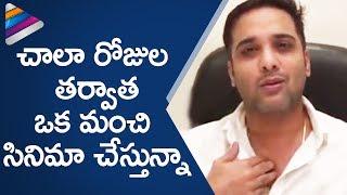 Tarun about his Come Back Movie Idi Naa Love Story | Actor Tarun Latest Video | Telugu Filmnagar