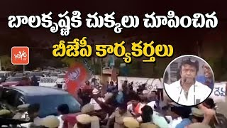 Telangana BJP Leaders Protest | Nandamuri Balakrishna Comments on PM Narendra Modi