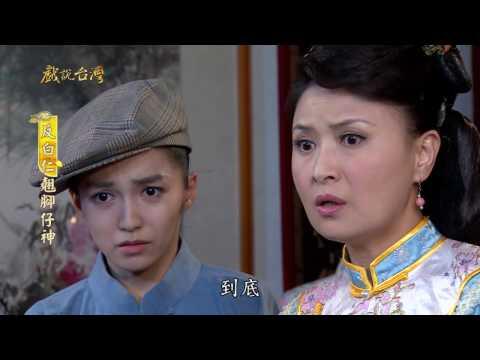 台劇-戲說台灣-反白仁翹腳仔神-EP 06