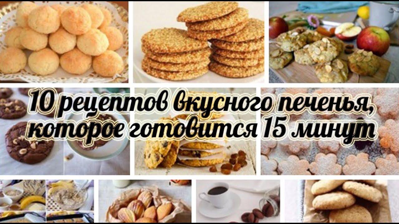 Рецепты вкусного печенья рецепты