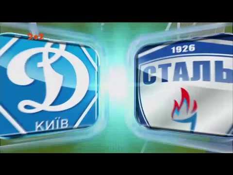 Динамо - Сталь - 4:1.Обзор матча