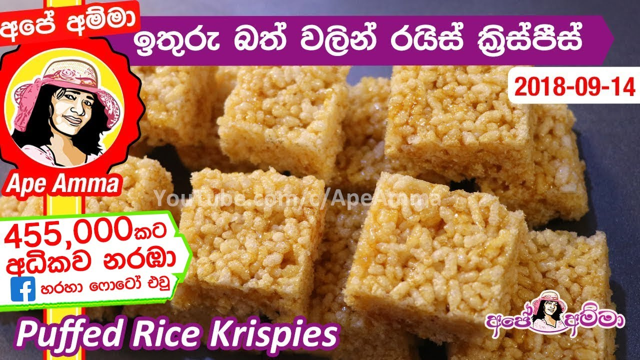 puffed rice krispies|eng