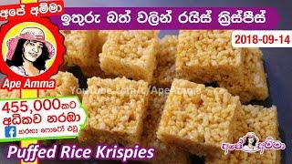 Puffed Rice Krispies