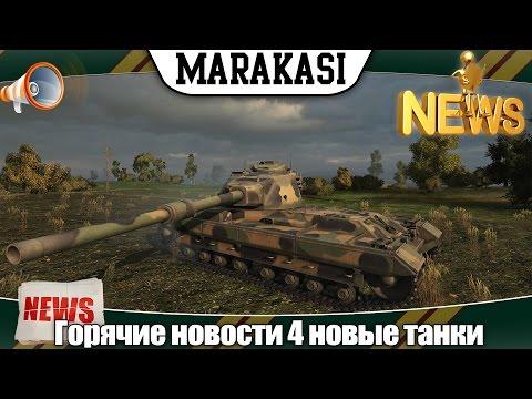 World Of Tanks новости 4 новые танки, медали, переделка и убирание карт, голда, бонус коды