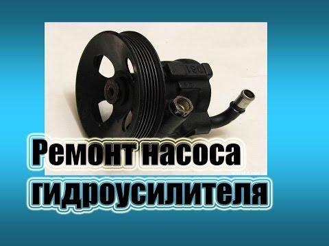 Ремонт рулевой рейки ford focus 2