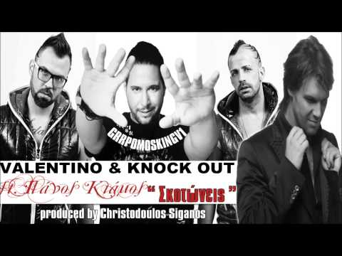 Valentino & Knock Out ft. Panos Kiamos - Skotoneis (Remix) Music Videos