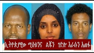 An Ethiopian committed suicide after killing wife and son