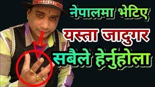 नेपालमा भेटिए संसारकै सबैभन्दा खतरा जादुगर...सबैले हेर्नुहोला Tattato Khabar Balaram sakar magic