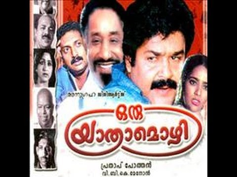 Oru Yathramozhi 10 Mohanlal, Shivaji Ganeshan 2 Legends In A Malayalam Movie 1997 video