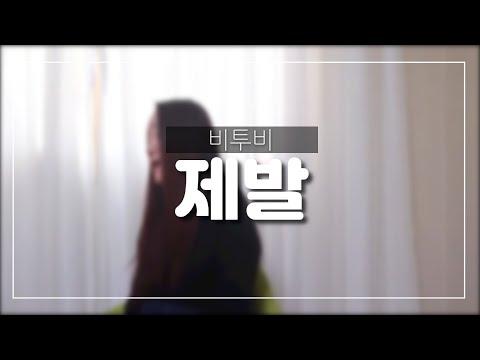 비투비(BTOB)- 제발(Climax) COVER BY 이가연