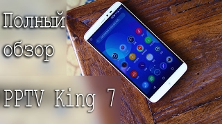 PPTV King 7 Цена