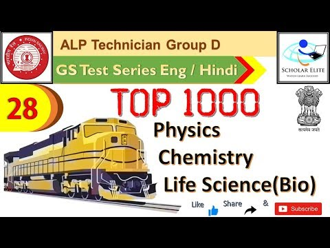 Railway General Science Test Series part 28 | ALP Technician & Group D RRB exams
