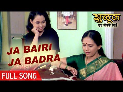 Ja Bairi Ja Badra | Zuluk Songs | Superhit Marathi Song | Aishwarya Narkar | Devki Pandit | FullSong